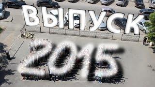 Выпускной клип 2015 - осколки памяти
