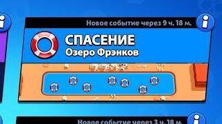 РЕЖИМ СПАСЕНИЕ БРАВЛ СТАРС  BRAWL STARS