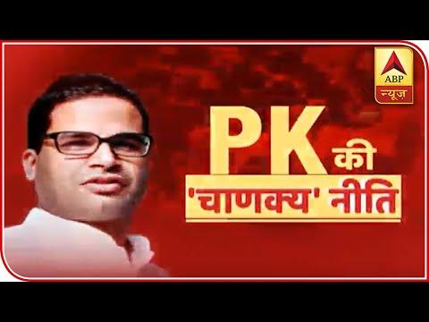 Prashant Kishor: NRC