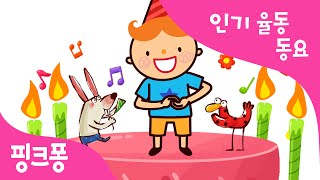 생일 축하합니다 | 생일 축하곡 | 율동동요 | 핑크퐁…