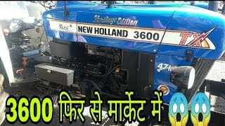 New holland 3600 heritage edition full detail and specifications with review