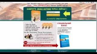 Пошаговая система заработка от 6000 рублей в день с помощью сервиса Glopart