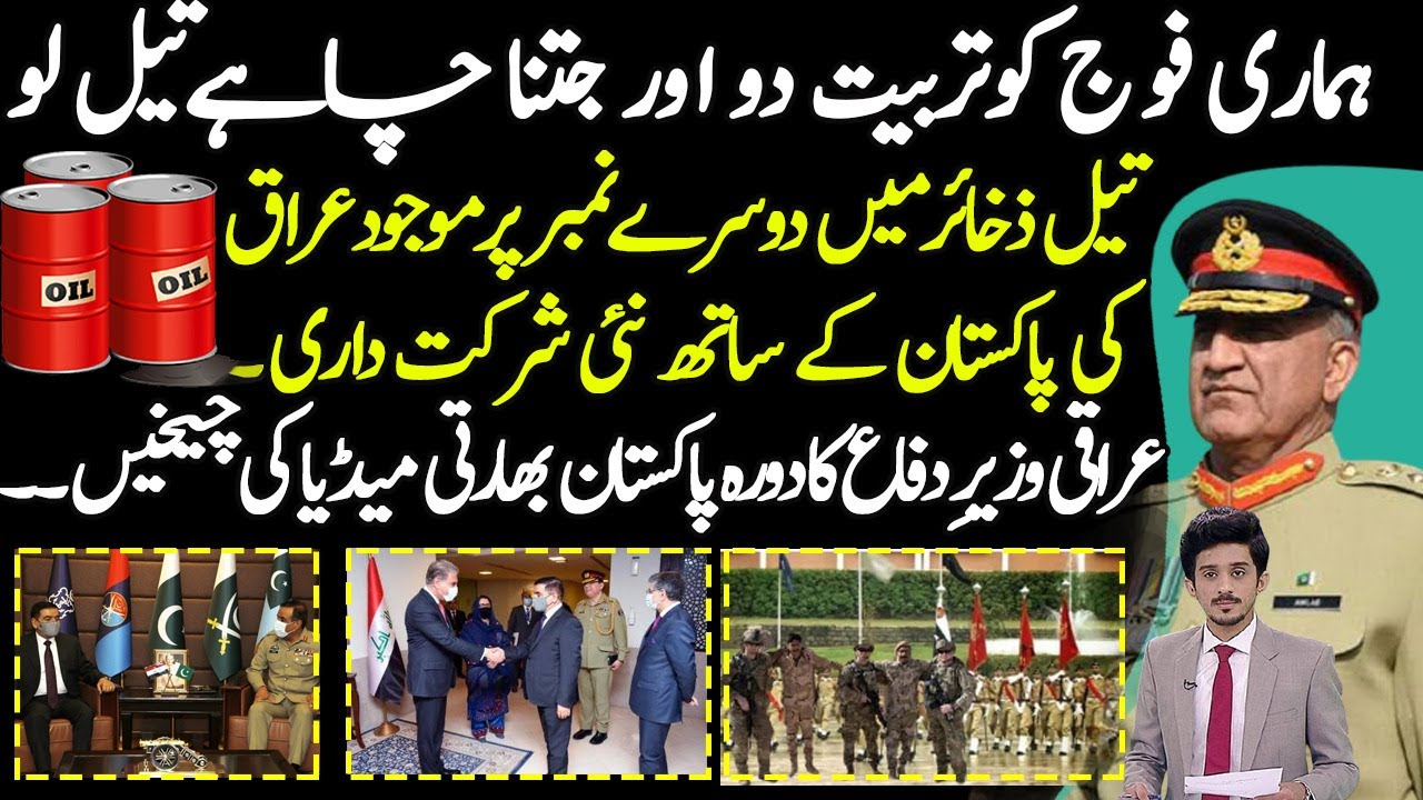 Pakistan Army Training of Iraqi Forces In Oil Exchange Exclusive Details by Shahab