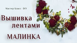 Малинка 🍓 Вышивка лентами для начинающих мастер  класс / Embroidery of berries