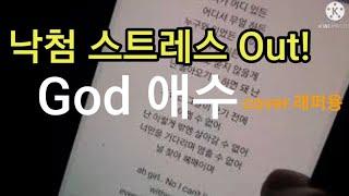 지오디(god) 애수(哀愁) cover 낙첨스트레스 훨훨!!