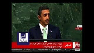 آخر ساعة | كلمة وزير الخارجية الإماراتي الشيخ عبدالله بن زايد أمام الجمعية العامة للأمم المتحدة