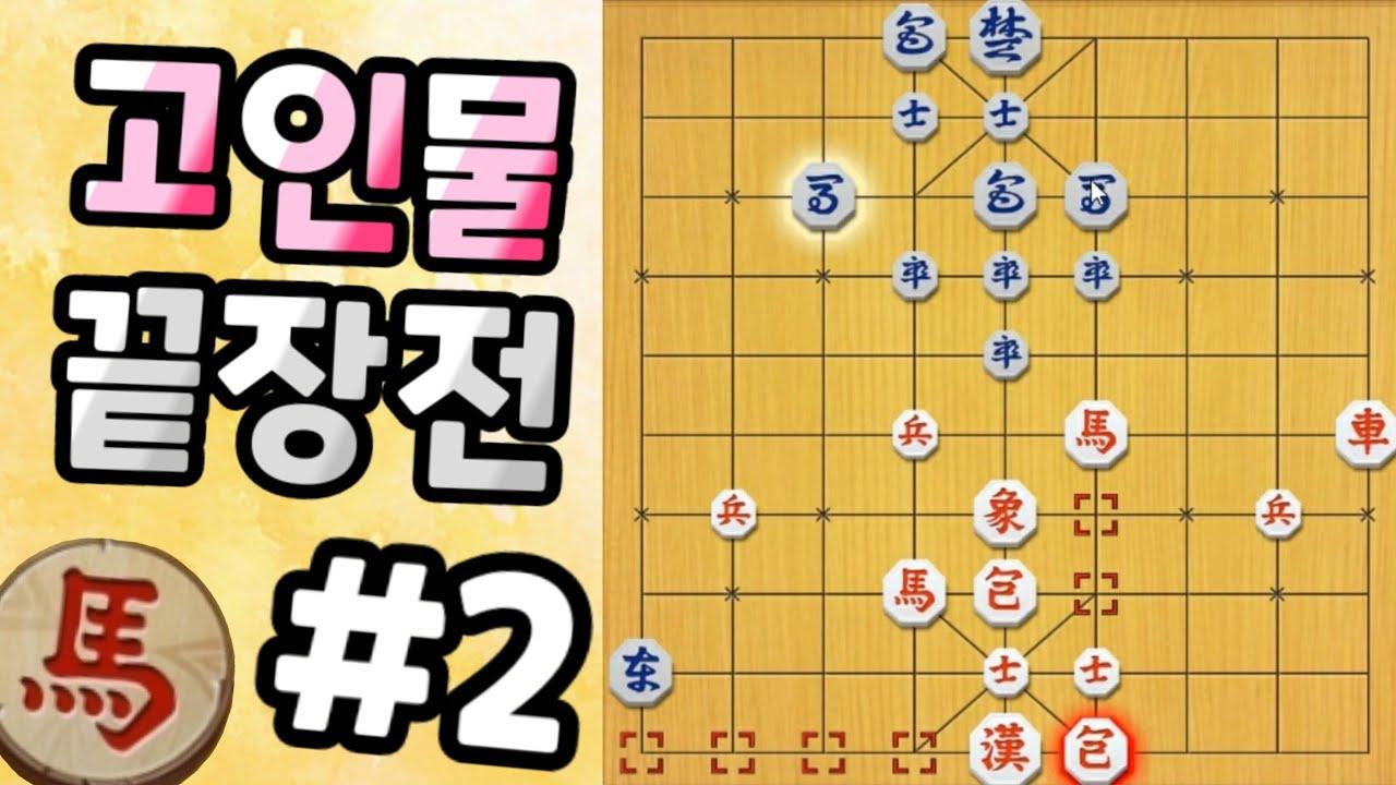 슈퍼 고인물 끝장전 연속대국 #2【기본수 장기】