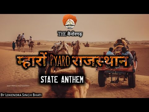 केशरिया बालम ( padharo mhare desh ) - a mand song - state anthem   rang rangilo rajasthan
