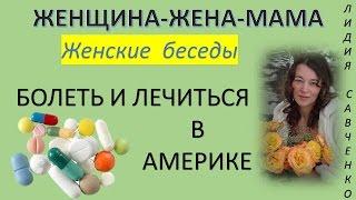 Болеть и лечиться в Америке.. без медицинской страховки?  многодетная мама Лидии Савченко