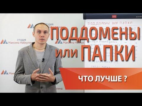 видео: Поддомены или папки сайта для регионов и городов — Максим Набиуллин