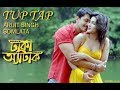 TUP TAP Full Song- Arijit Singh & Somlata | Arindom | Dhaka Attack | Arifin Shuvoo | Mahi |