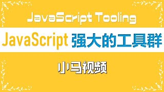 【JavaScript】一个好汉多个帮,JavaScript强大的工具群 - JavaScript Tooling