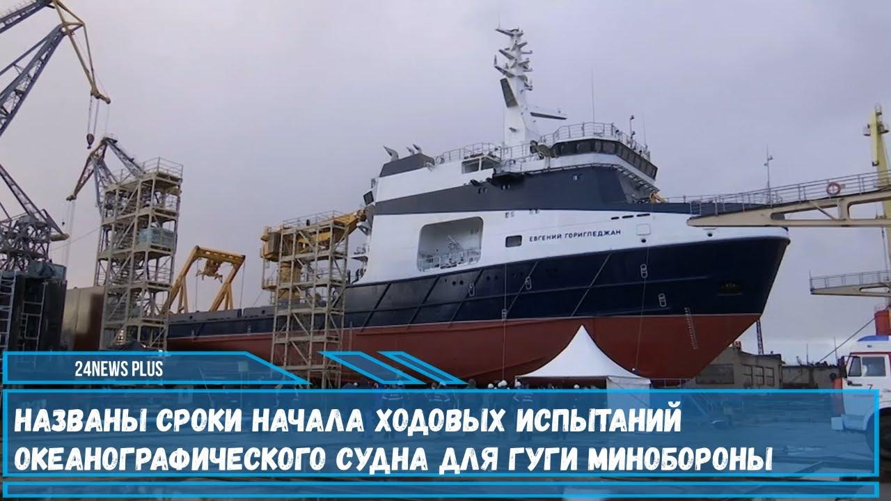 Судно Евгений Горигледжан проекта 02670 выйдет на этап заводских ходовых испытаний в конце октября