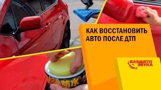 Как восстановить авто после ДТП. Полировка авто. Обзор от Avtozvuk.ua