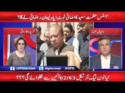 G For Gharida - 13 April 2018 - Aaj News
