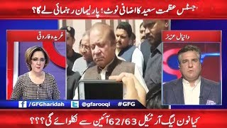G For Gharida - 13 April 2018 - Aaj News