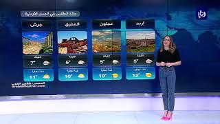 النشرة الجوية الأردنية من رؤيا 27-1-2020 | Jordan Weather