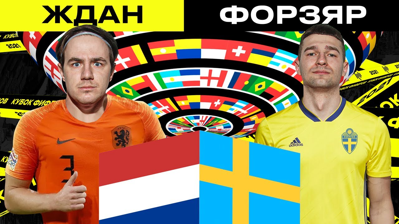 ЖДАН VS FORZOREZOR | 2 ТУР | КУБОК ФИФЕРОВ 2021 |
