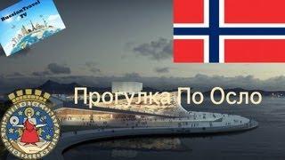 Норвегия Осло (Norway Oslo)