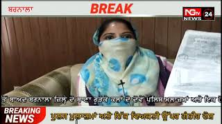 Download Video Barnala news MP3 3GP MP4