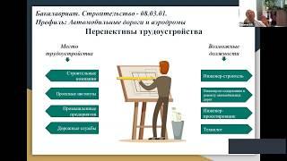 """Вебинар """"Строительные специальности в ИРНИТУ"""""""