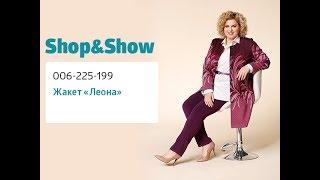 Жакет «Леона». Shop & Show (Мода)
