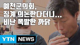 예천군의회, 징계 의논한다더니...비난 폭발한 까닭 / YTN