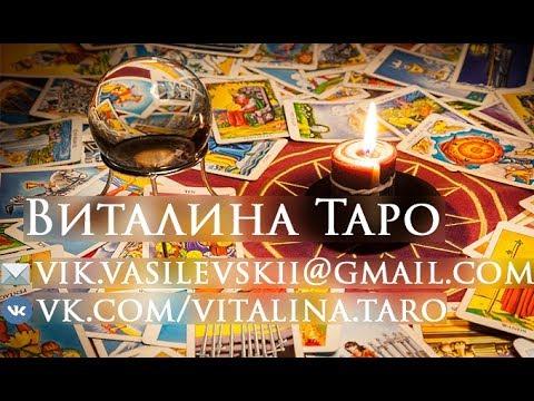 Любовное гадание Таро онлайн - Расклад Таро на отношения