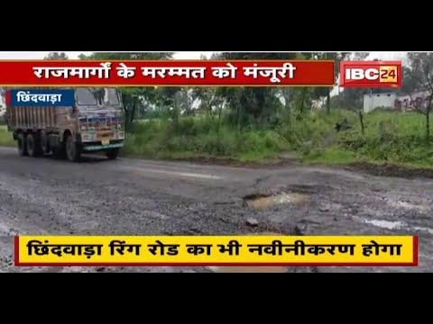 Chhindwara-Nagpur-Narsinghpur NH की मरम्मत   412 करोड़ 49 लाख रुपए होंगे खर्च