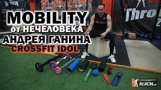 MOBILITY от АНДРЕЯ ГАНИНА. Как восстанавливается самый известный российский атлет? CROSSFIT IDOL