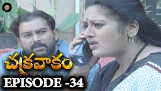 Episode 34 | Chakravakam Telugu Daily Serial