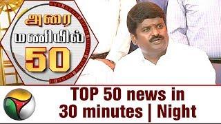 TOP 50 news in 30 minutes | Night 03-10-2017 Puthiya Thalaimurai TV News
