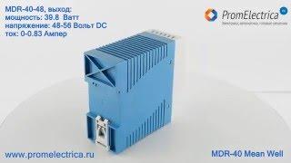 MDR-40-48 Импульсный блок питания 40W, 48V, 0-0.83 A, Mean Well(, 2016-02-11T14:35:11.000Z)