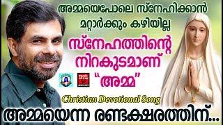 Ammayenna Randaksharathinu Christian Devotional S Malayalam 2019 Hits Of Kester