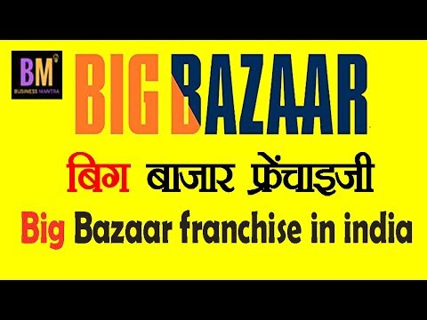 Big Bazaar franchise in india | बिग बाजार फ्रेंचाइजी कैसे प्राप्त करें  | Business Mantra