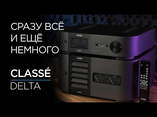 Канадские усилители из Японии Classé Delta Pre и Delta Stereo