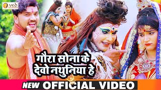 गौरा सोना के देवो नथुनिया हे | Gunjan Singh |Bhojpuri BolBam Video Song 2020 | Sona Ke Nathuniya He