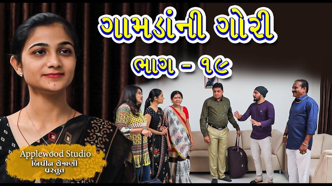Download ગામડાંની ગોરી - ભાગ-19 | Gamdani Gori - Part - 19 | Gujrati Shortfilm | By.AppleWood ShortMovie.