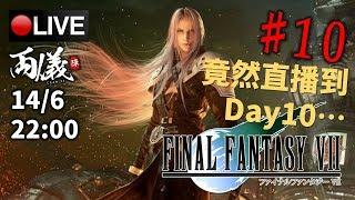 🔴【Final Fantasy 7】Day 10 終於玩到重點劇情 - 真實的過去!《PC 1440p》 📅14-6-2019 22:00