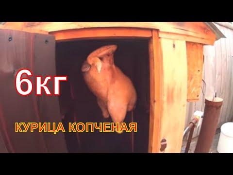 Курица копчено вареная Рецепт из СССР