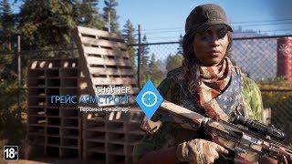 Far Cry 5 Наемники - Грейс Армстронг | Анонс | Новый трейлер на русском языке