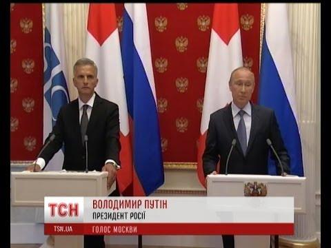 Путін хоче змінити