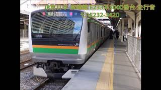 JR東日本高崎線E233系(U620編成)(走行音)上野→高崎