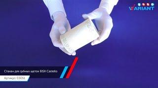 Стакан для зубных щеток BISK Castello (03051)(, 2016-11-15T19:51:37.000Z)