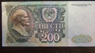 Огляд банкнота 200 рублів, 1992 рік, Квиток Державного Банку СРСР, боністика, нумізматика, кол