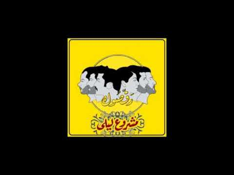 Mashoru' Leila - Ala Babu مشروع ليلى على بابو (Instrumental/Karaoke cover)