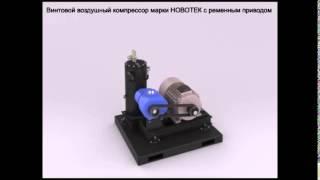 Винтовой компрессор с ременным приводом НОВОТЕК(, 2014-11-20T08:09:45.000Z)
