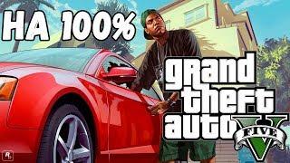 #8. GTA 5. Прохождение на 100%. FULL HD 60 FPS.