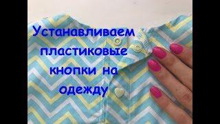 Как установить пластиковые кнопки на одежду
