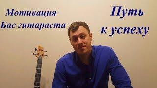Мотивация Бас Гитариста Путь к успеху